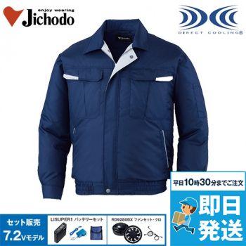 87010SET 自重堂 空調服 長袖ブルゾン ポリ100%