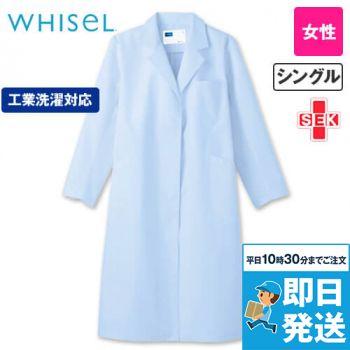 自重堂 WH10203 WHISEL レディースシングルコート(女性用)