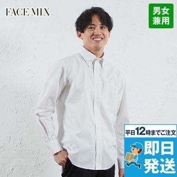 FB4510U FACEMIX 長袖/オックスシャツ(男女兼用)無地ボタンダウン