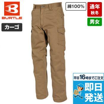 バートル 5202 ヴィンテージサテンカーゴパンツ(綿100%)(男女兼用)裾上げNG