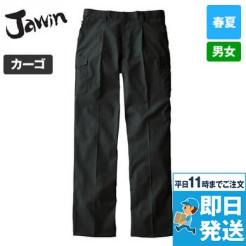 55202 自重堂JAWIN [春夏用]ワンタックカーゴパンツ