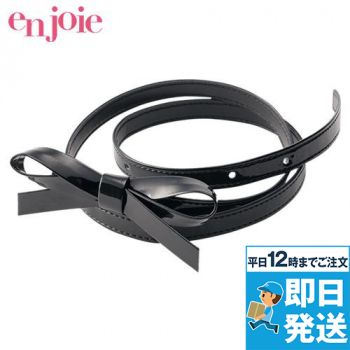 en joie(アンジョア) OP114 事務服ベルト(女性用) 93-OP114