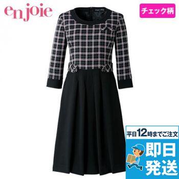 en joie(アンジョア) 61610 黒ベースに優しいピンクのチェック柄・七分袖ワンピース