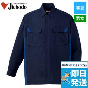 自重堂 86404 [春夏用]ブレバノプラスツイル難燃長袖シャツ
