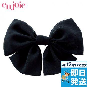 en joie(アンジョア) OP138 ブローチ 93-OP138
