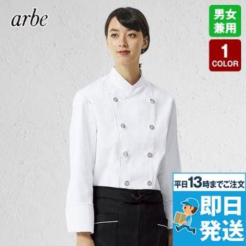 AS-8106 チトセ(アルベ) コックコート(男女兼用)