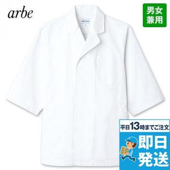 AS-8017 チトセ(アルベ) 白衣/七分袖(男女兼用)