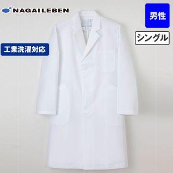 EM3015 ナガイレーベン(nagaileben) エミット シングル診察衣長袖 ショート丈(男性用)