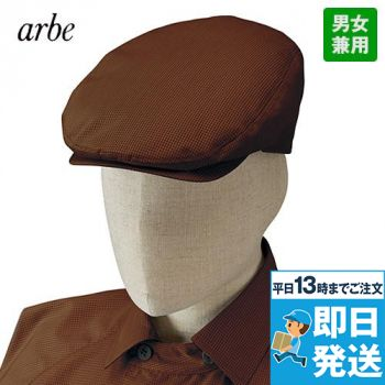 AS-8322 チトセ(アルベ) ハンチング(男女兼用)