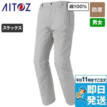 AZ8572 アイトス 防寒パンツ(男女兼用)