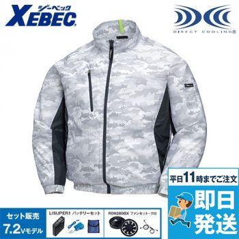 ジーベック XE98005SET 空調服セット 迷彩長袖ブルゾン ポリ100%