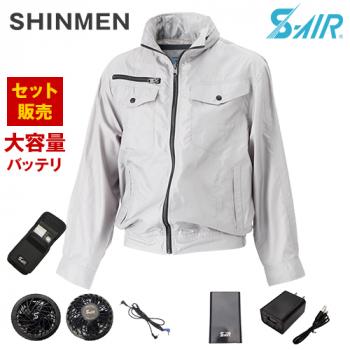 05810SET シンメン S-AIR フードインジャケット