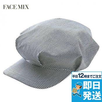 FA9625 FACEMIX キャスケッ