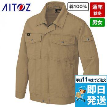 AZ6540 アイトス 綿100%長袖ブルゾン 秋冬 通年