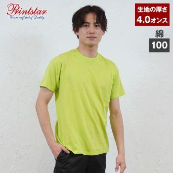ライトウェイトTシャツ(やや薄めの4.0オンス)