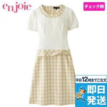 en joie(アンジョア) 66380 白×ベージュが爽やかな夏らしいチェック柄ワンピース 93-66380