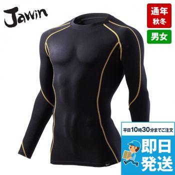 自重堂JAWIN 52034 綿素材長袖コンプレッション(新庄モデル)