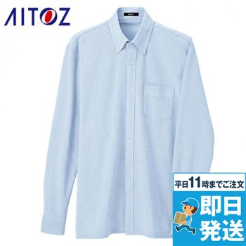AZ7853 アイトス 長袖ニットボタンダウンシャツ(男女兼用)