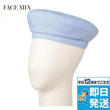 FA9667 FACEMIX ベレー帽(男女兼用)
