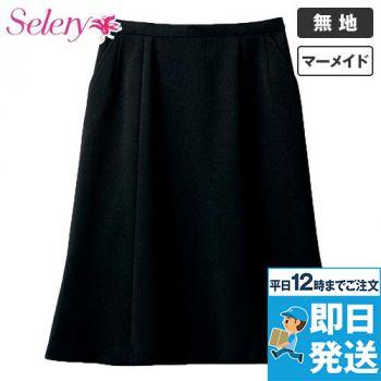 S-16040 SELERY(セロリー) マーメイドスカート 無地 99-S16040