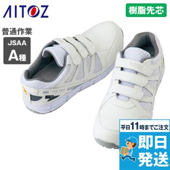 AZ51642 アイトス タルテックス 安全靴 マジックテープ 樹脂先芯