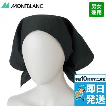 9-231 MONTBLANC 三角巾