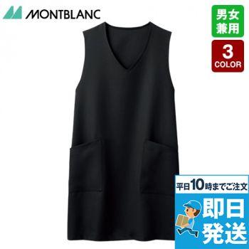 5-831 832 833 MONTBLANC ワンピース(女性用)風エプロン(男女兼用)