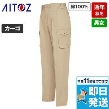 AZ774 アイトス 綿100%カーゴパンツ(ツータック)