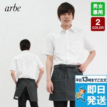 T-8260 チトセ(アルベ) ショートエプロン(男女兼用)