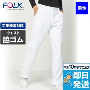 5021SC FOLK(フォーク) メンズパンツ