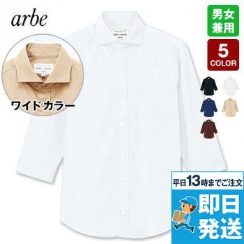 EP-8364 チトセ(アルベ) 七分袖ワイドカラーシャツ(男女兼用)