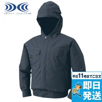 KU91410 [春夏用]空調服 綿100% 長袖ブルゾン(フード付き)