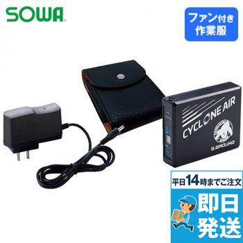 14002 G・GROUND サイクロンエアー バッテリーセット(バッテリー1個、ケース1個、充電器)