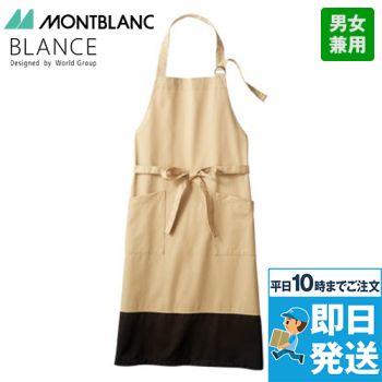 BW5504-23 37 73 MONTBLANC 胸当てエプロン(男女兼用) ツートンカラー