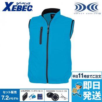 ジーベック XE98010SET 空調服