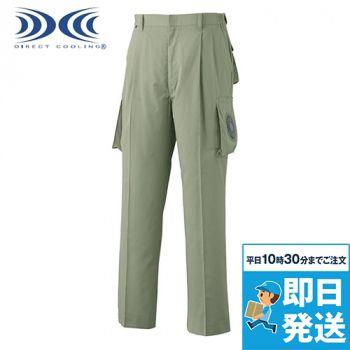 KU90730 [春夏用]空調服 綿・ポリ混紡空調ズボン(R)