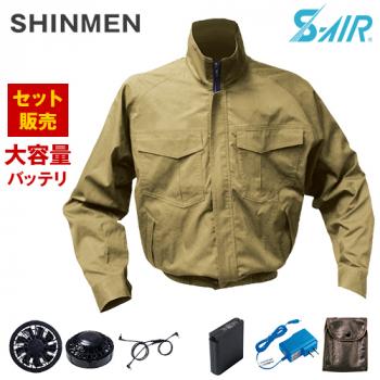 88300SET-K シンメン S-AIR SK型綿ワークブルゾン(男性用)