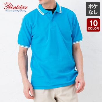 ベーシックラインポロシャツ(5.8オンス)