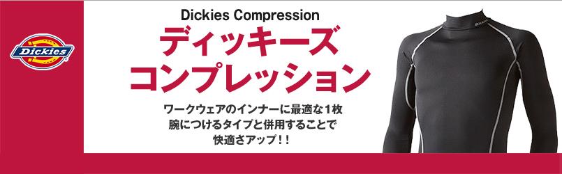 ディッキーズのコンプレッション