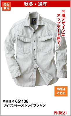 フィッシャーストライプシャツ