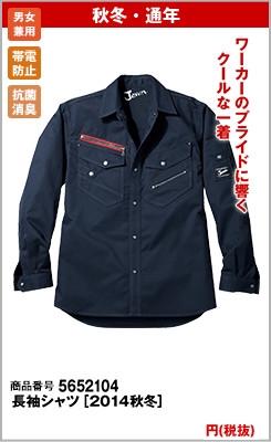 jawin長袖シャツ