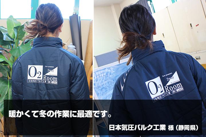 日本気圧バルク工業 様からの声の写真