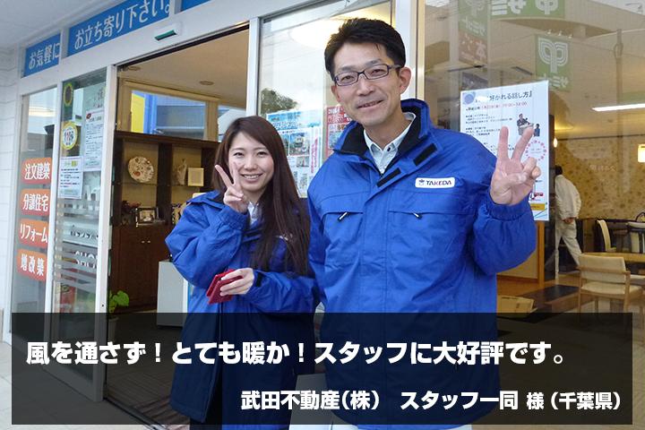 武田不動産(株) スタッフ一同 様からの声の写真