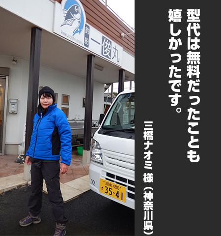 三橋ナオミ 様からの声の写真
