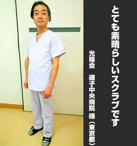 光陽会 磯子中央病院 様からの声の写真
