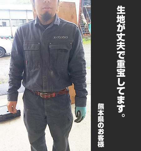 熊本県のお客 様からの声の写真