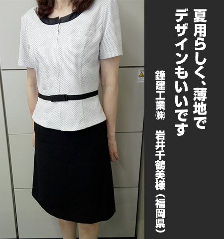 鐘建工業(株) 岩井千鶴美 様からの声の写真