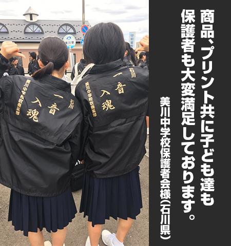 美川中学校保護者会 様からの声の写真
