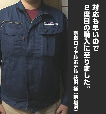 奈良ロイヤルホテル 荻田 様からの声の写真