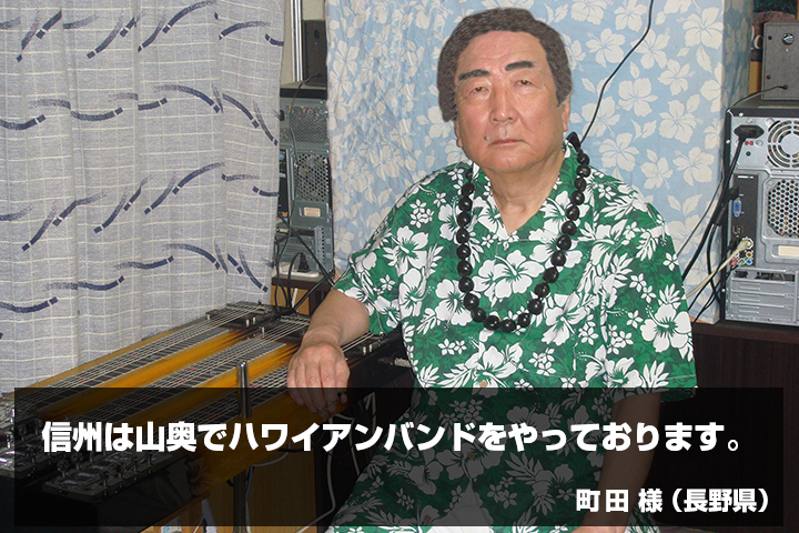 町田 様からの声の写真
